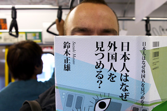 Why DoJapanese People Stare at Foreigners? fake book cover