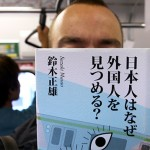 'Why Do Japanese People Stare at Foreigners?'  – creative fictional book jacket design