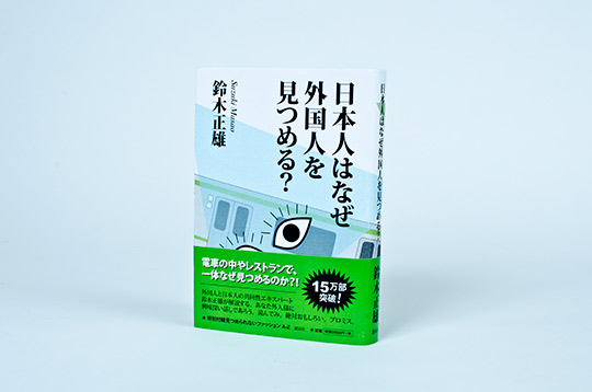 Why do japanese people stare at foreigners book cover design