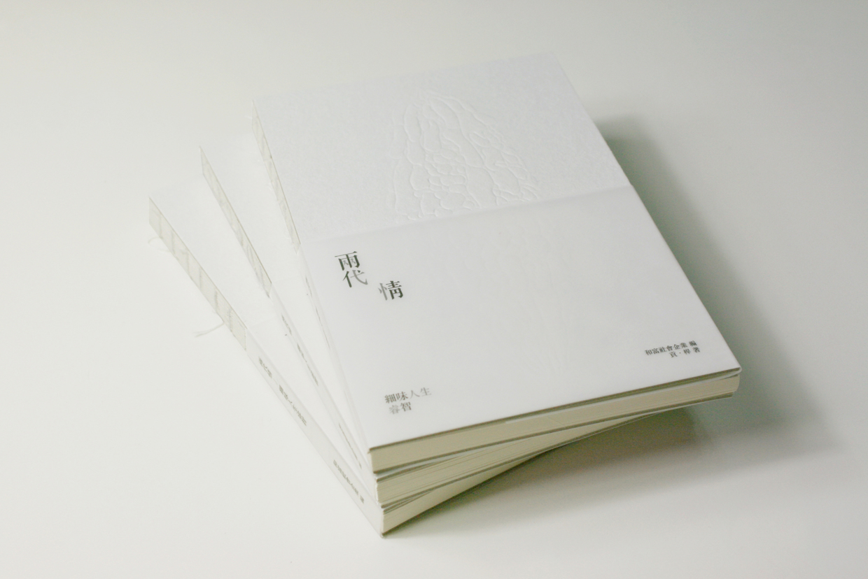 The two generations the book design blog for Minimal art book